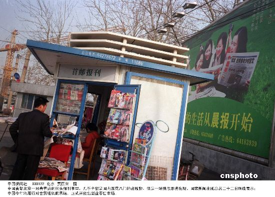 Beijing newsstands to get a new image