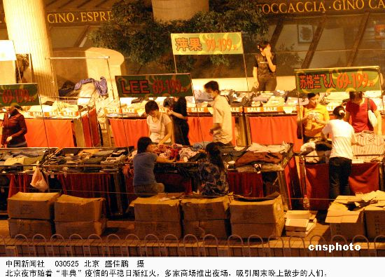 Nighttime economy fuels Beijing's consumption during May Day holiday