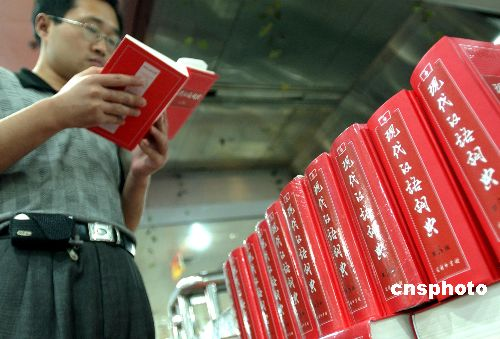 Dictionary chronicles China's changes