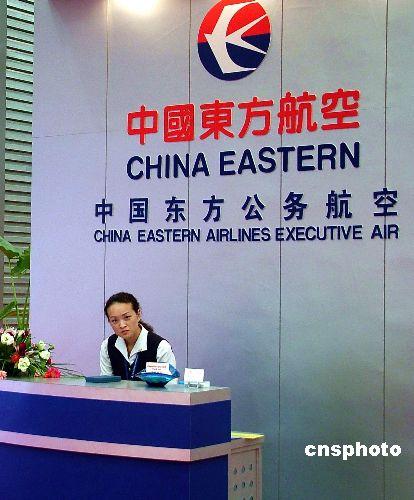 <b>东航否认纵容乘客飞机吸烟 称将核实信息来源</b>