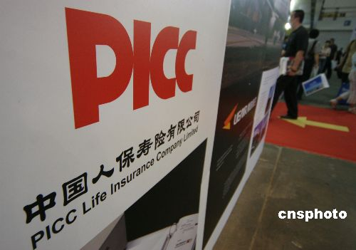 PICC president Liu Hong under investigation