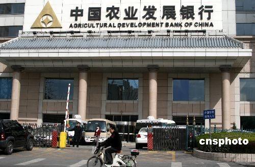 China's rural policy bank ADBC reports assets of 7.1 trln yuan