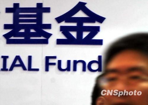 证监会修改基金运作办法 放宽基金经理投资范围