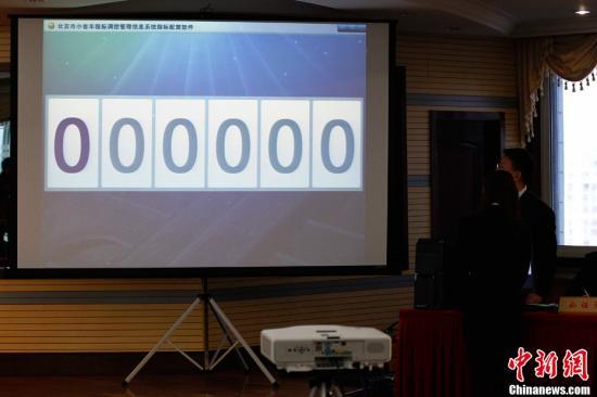 资料图:北京市首轮购车摇号现场。<a target='_blank' href='http://www.chinanews.com/'>中新社</a>记者 富田 摄