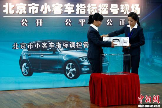 资料图:北京市购车摇号现场。中新社记者 富田 摄