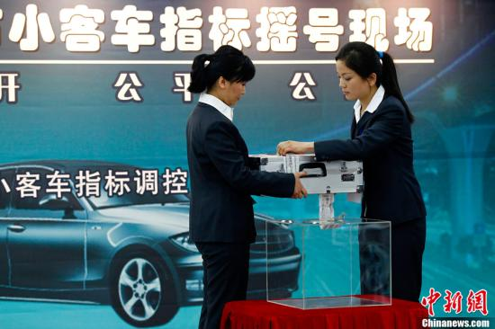 资料图:北京市购车摇号。