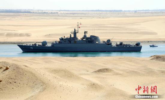 """埃及苏伊士运河管理人员2月22日证实,两艘伊朗军舰""""哈尔克""""号补给支援舰和""""阿勒万德""""号巡逻护卫舰当天清晨驶入运河,大约12小时后驶离,正向叙利亚方向驶去。这是自1979年伊朗伊斯兰革命以来,伊朗军舰首次驶经苏伊士运河。"""