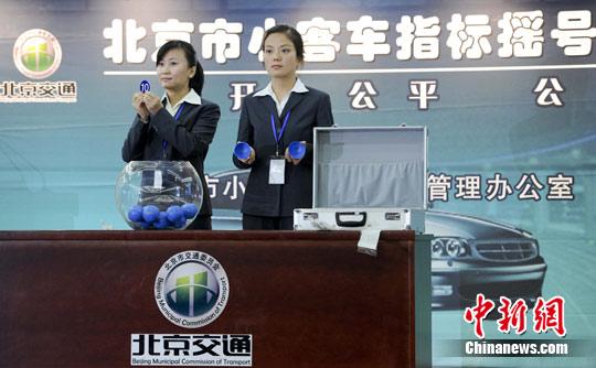 资料图:北京小客车指标摇号。<a target='_blank' href='http://www.chinanews.com/'>中新社</a>发 陆欣 摄