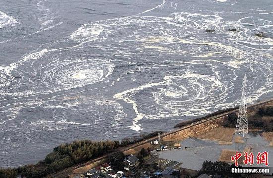 北京时间3月11日13点46分,日本本州岛附近海域发生里氏8.9级地震,震中位于宫城县以东太平洋海域,震源深度10公里,东京有强烈震感。图为3月11日,日本地震发生时,福岛县海面发生巨大漩涡。