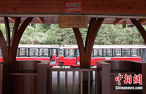 材料图:丛林铁路阿里山站。a target='_blank' href='http://www.chinanews.com/'种孤社/a收 沈存旭 摄