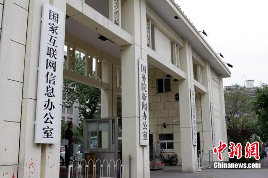 资料图:国家互联网信息办公室。a target='_blank' href='http://www.chinanews.com/' 中新网/a记者 杨磊 摄
