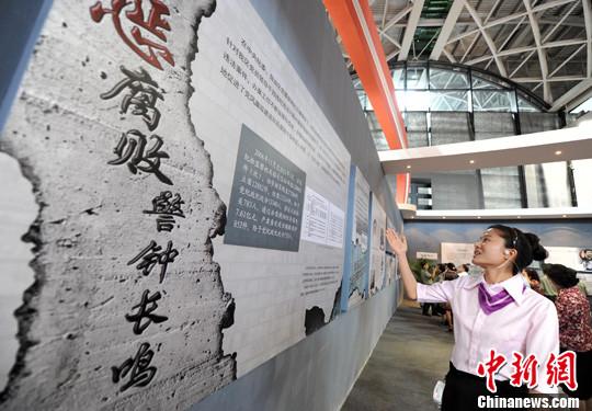 资料图:广西反腐倡廉建设成果展。中新社发 林艳华 摄
