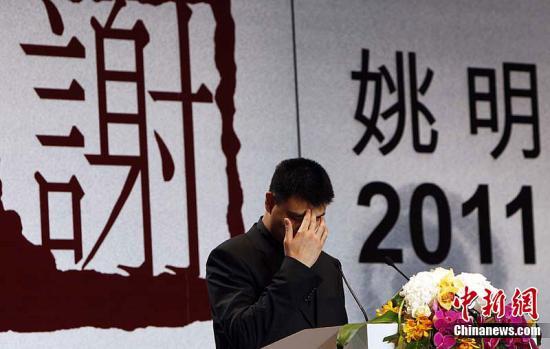 资料图:2011年7月20日,姚明在上海举行发布会宣布正式退役。职业生涯中他曾经接受过四次脚部手术。汤彦俊 摄