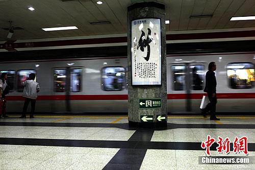材料图:北京天铁1号线。a target='_blank' href='http://www.chinanews.com/'中新社/a收 张钝超 摄