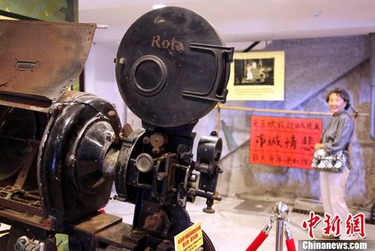 资料图:台湾山城九份老街,知名导演侯孝贤曾拍过电影《悲情城市》的升平戏院,原本荒废多年,现经修缮成为新的旅游景点。图为戏院中展出的旧时电影放映机。中新社发 陈立宇 摄