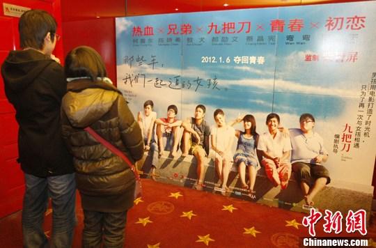 的《那些年我们一起追的女孩》海报前驻足.中新社记者 刘关关 摄-图片
