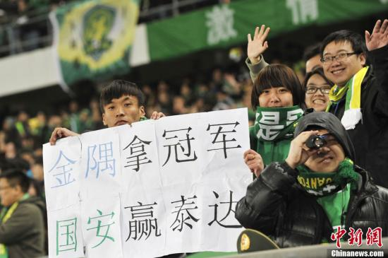 """资料图:北京国安与天津泰达的""""京津德比""""。中新网记者 张龙云 摄"""