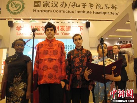 资料图:英国的孔子学院学生伦敦书展现场朗诵中文诗词。中新社发 应妮 摄
