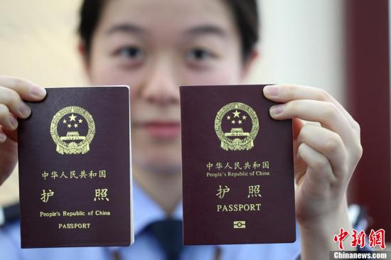 资料图:护照。<a target='_blank' href='http://www.chinanews.com/'>中新社</a>发 许丛军 摄 图片来源:CNSPHOTO