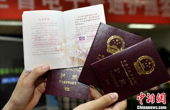 资料图片:电子普通护照样本。<a target='_blank' href='http://www.chinanews.com/'>中新社</a>发 安源 摄
