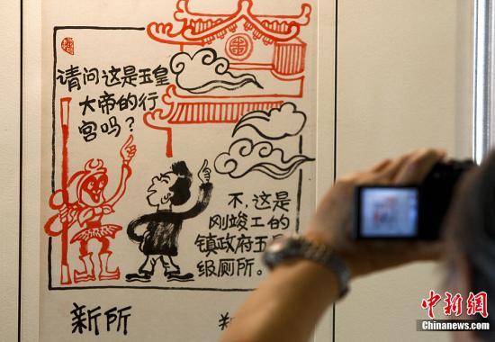 资料图:北京推出反腐倡廉艺术展。中新社发 张浩 摄