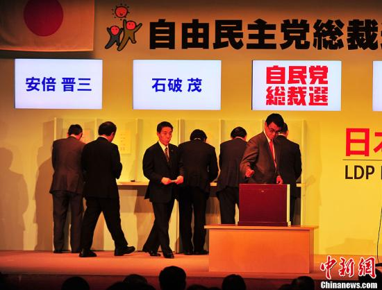 9月26日,日本最大的在野党自民党在东京总部举行了新总裁选举。前首相安倍晋三经过两轮投票,最终当选为自民党新总裁。图为第二轮投票,国会议员在对候选人安倍晋三和石破茂进行投票。<a target='_blank' href='http://www.chinanews.com/'>中新社</a>发 孙冉 摄