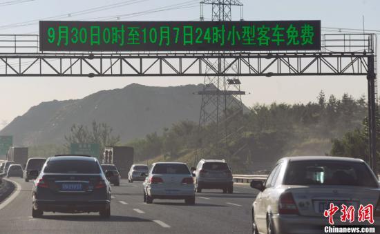 资料图:京津高速。 <a target='_blank' href='http://www.chinanews.com/' _fcksavedurl='http://www.chinanews.com/'></table>中新社</a>发 刘震 摄