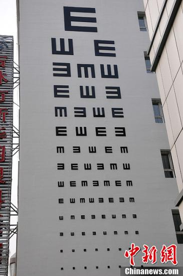 资料图:视力表。<a target='_blank' href='/'>中新社</a>发 王明铭 摄 图片来源:CNSPHOTO