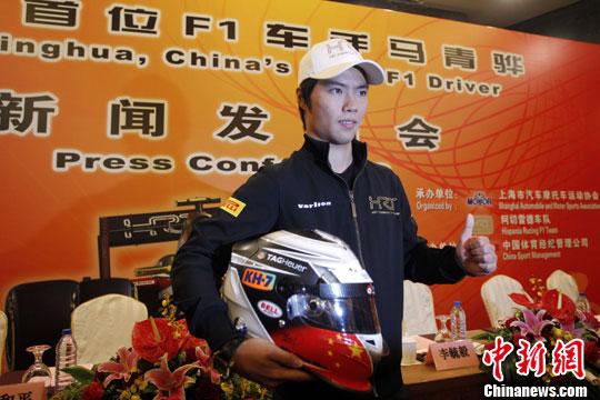 11月6日,F1赛车史上首位中国籍车手马青骅亮相上海。马青骅将作为正选车手,代表西班牙HRT车队征战2013年度F1赛事。<a target='_blank' href='http://mhcfm.com/'>中新社</a>发 汤彦俊 摄