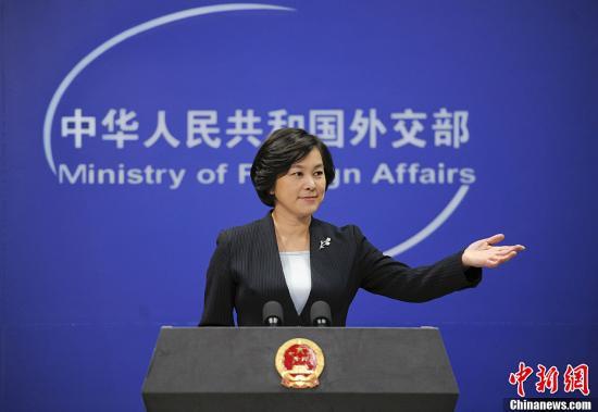 资料图片,中国外交部发言人华春莹主持例行发布会。中新社发 刘震 摄