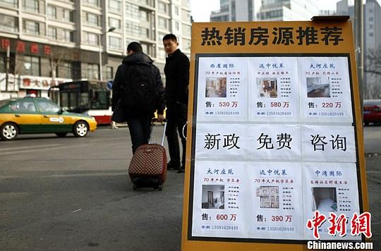 立案查处 严厉整改 北京查处17家房地产经纪机构 下架其发布的房源信息