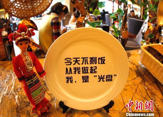 三部门:支持促进餐饮节约相关国家标准快速立项