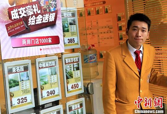 资料图 上海一房产中介门店。<a target='_blank' href=