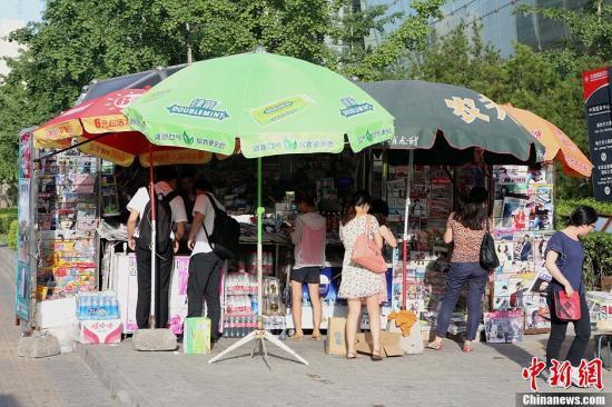 资料图:北京街头的报亭。<a target='_blank' href='http://www.chinanews.com/'>中新社</a>发 张家瑞 摄