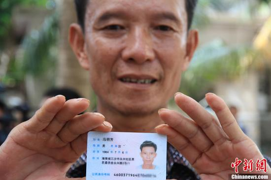 三沙市发放首批居民身份证及居住证