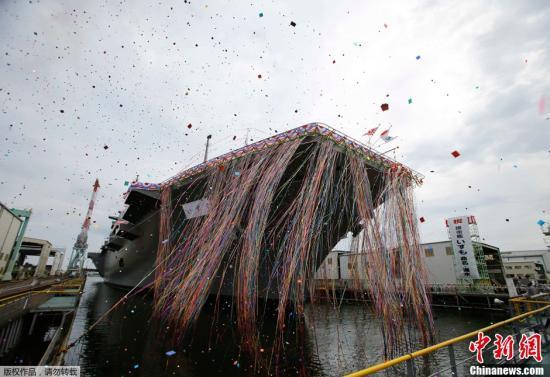 """资料图:当地时间2013年8月6日,日本海上自卫队22DDH型直升机航母在横滨下水。该舰满载排水量2.7万吨,预计2015年正式服役。22DDH命名为出云号,舷号183,该舰名""""出云"""",曾为日本侵华战争时期日本海军中国方面舰队旗舰所使用。"""