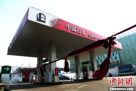 图为中石化加油站(资料图片。<a target='_blank' href='http://www.chinanews.com/'>中新社</a>发 李胜利 摄