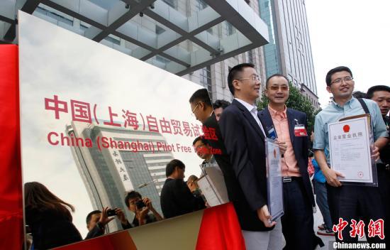 资料图:中国上海自由贸易试验区举行挂牌仪式。中新社发 汤彦俊 摄