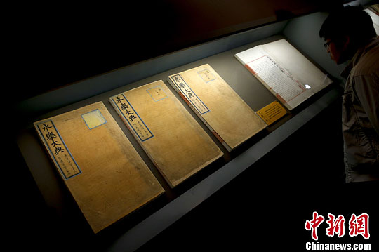 资料图:国家图书馆展览。<a target='_blank' href='http://www.chinanews.com/'>中新社</a>发 刘关关 摄