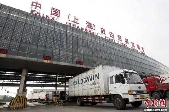 资料图:上海自贸区。<a target='_blank' href='http://www.chinanews.com/'>中新社</a>发 汤彦俊 摄