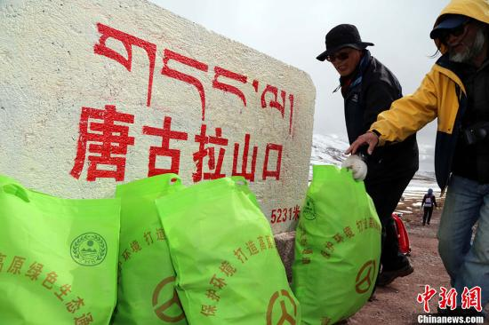 资料图 志愿者将捡拾到的垃圾放在海拔5231米的唐古拉山口准备运走。发 赵凛松 摄
