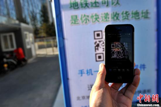 资料图:北京多处地铁站出入口设立了自助快递柜。中新网记者 金硕 摄