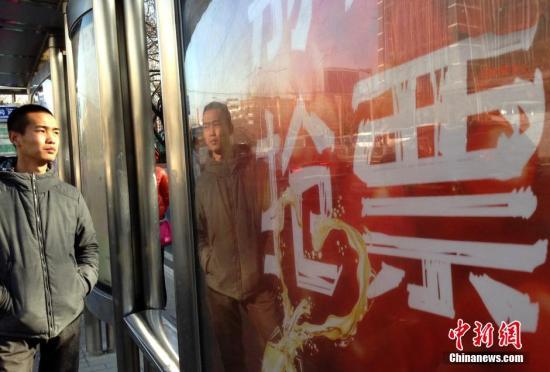 资料图:一款抢票浏览器的广告出现在北京的公交站台。中新社发 刘关关 摄