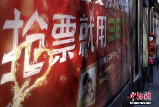 1月10日,一款抢票浏览器的广告出现在北京的公交站台。春节将至,中国内地打响抢票大战,归乡心切的乘客绞尽脑汁购买车票,不同商家的抢票产品之间也展开激烈竞争。2014年春运将从1月16日持续至2月24日,共计40天。<a target='_blank' href='http://www.chinanews.com/' _fcksavedurl='http://www.chinanews.com/'>中新社</a>发 刘关关 摄