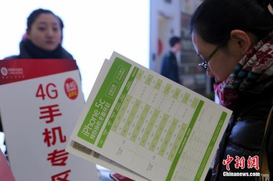 资料图:北京金融街移动营业厅内,顾客正在体验4G手机。<a target='_blank' href='http://www.chinanews.com/'>中新社</a>发 李慧思 摄