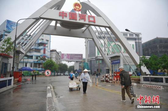 资料图:云南河口口岸。<a target='_blank' href='http://www-chinanews-com.sz-chuangshi.com/'>中新社</a>发 刘冉阳 摄