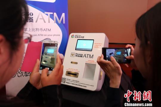 资料图:中国首台比特币ATM机出现在上海张江的一家咖啡店内。张亨伟 摄