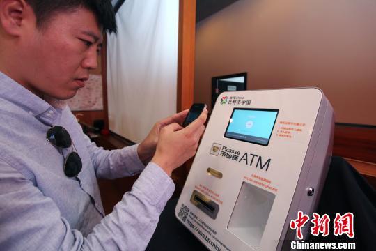 中国首台比特币ATM机出现在上海张江的一家咖啡店内,吸引不少比特币玩家前来兑换。<a target='_blank' href='http://www.chinanews.com/'>中新社</a>发 张亨伟 摄