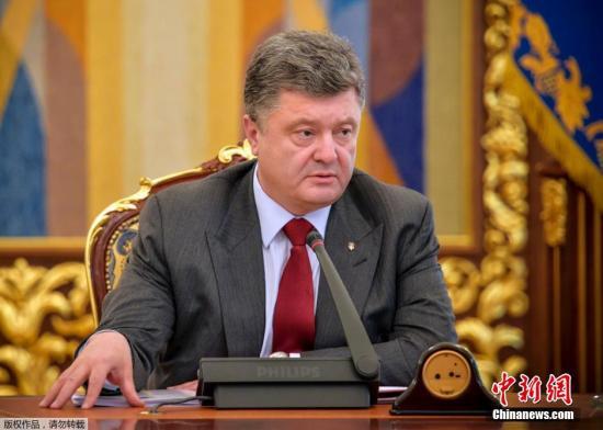 资料图:乌克兰总统波罗申科。