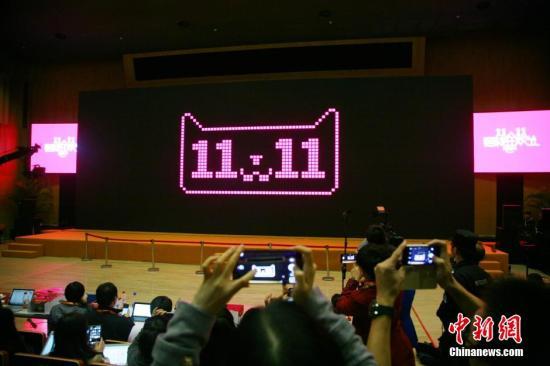 """资料图:""""双11""""购物节。中新社发 李晨韵 摄"""